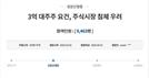 靑 청원에도 올라온 '3억 대주주 요건 반대'...동의 1만명 육박