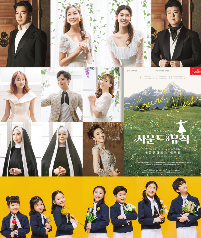 뮤지컬 '사운드 오브 뮤직' 송일국· 박성훈· 유나(AOA)등 캐스팅 공개