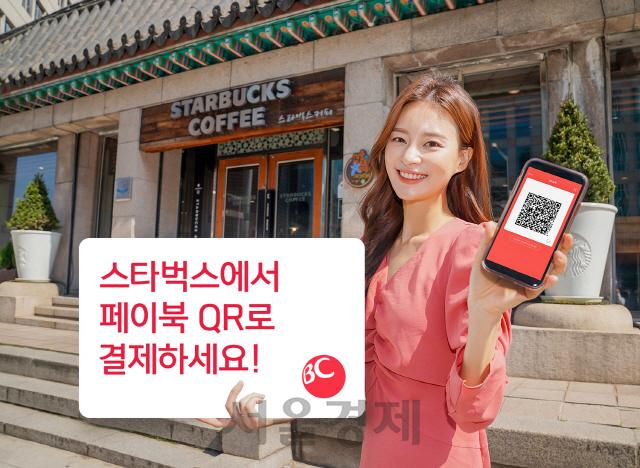 '스타벅스에서 BC카드 '페이북 QR코드'로 결제하세요'