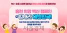 아이스크림에듀, 코로나19 극복 기원 7행시 이벤트