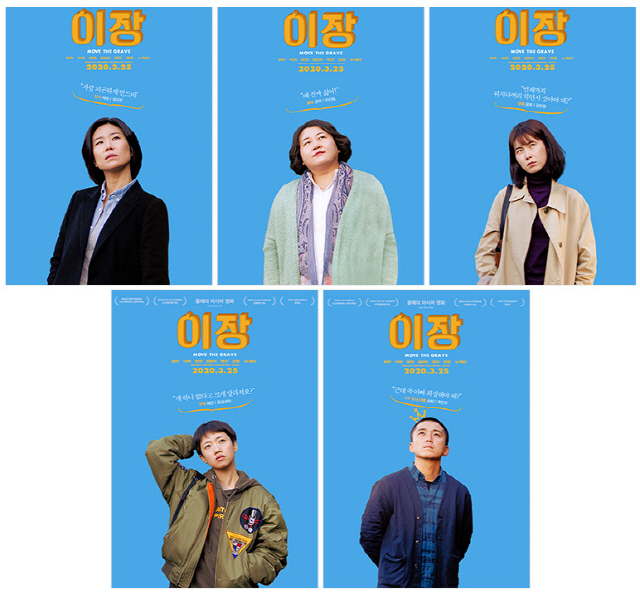"""""""믿고 보는 멀티 캐스팅""""..영화 '이장' 캐릭터 포스터 5종 공개"""