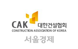 건설업계 '코로나 대응 위해 건설규제 철폐해야'