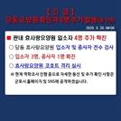 """군포 효사랑요양원서 4명 추가 확진, 총 5명…""""코호트 격리 결정"""""""