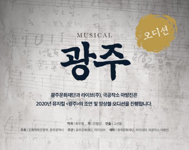 고선웅 연출 뮤지컬 '광주' 오디션 개최..5·18민주화운동의 가치 담은 대작