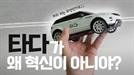 [썸오리지널스] 한국에서 혁신이 안되는 이유(#타다를_위한_변명)