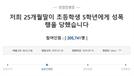 """""""12살이 25개월 딸 성폭행, 아이와 부모 처벌해주세요"""""""