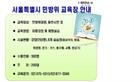 정부, '코로나19'에 전국 민방위교육 면제 검토