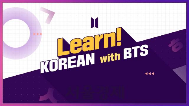 빅히트, BTS와 함께 한국어 배우는 '런 코리안 위드 BTS' 24일 위버스 첫 공개