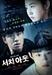 """이시언· 김성철 '서치 아웃' 4월 9일 개봉 확정 """"SNS 추적 스릴러"""""""