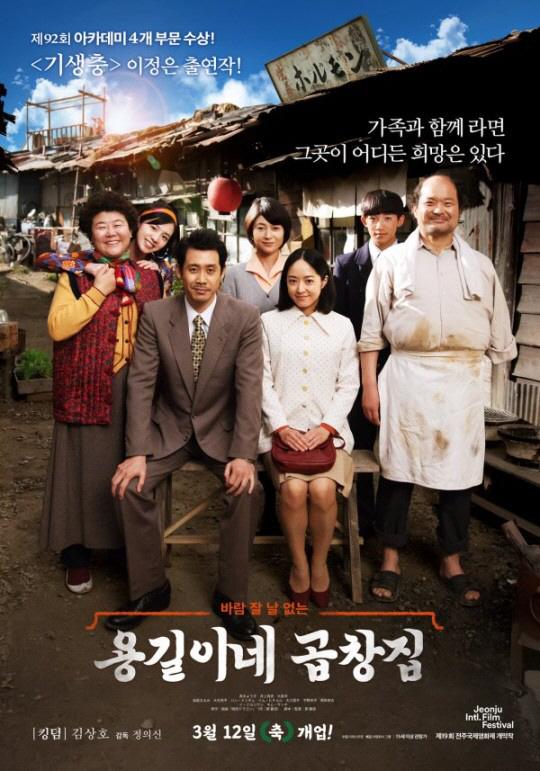 이정은· 김상호 '용길이네 곱창집' 극장 동시 IPTV·VOD 서비스 오픈