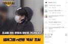 """""""이게 'n번방 사건' 박사 조씨 얼굴"""" 모자이크 벗겨버린 '그것이 알고싶다' 제작진"""