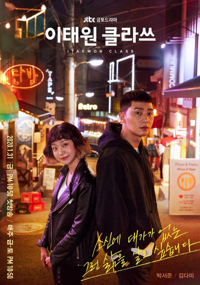 BTS 뷔→크러쉬 참여한 '이태원 클라쓰'OST 음반 4월 13일 발매