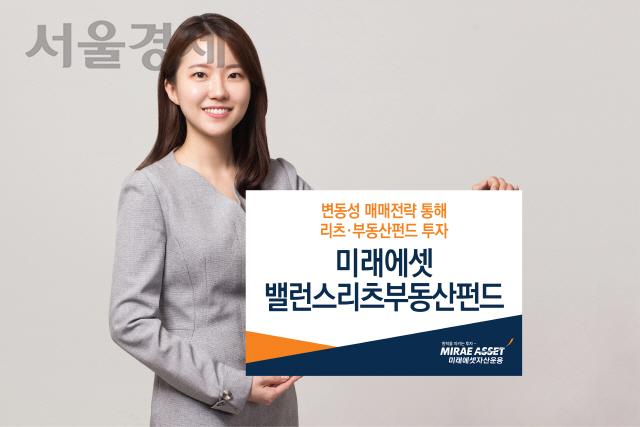 '부동산 간접투자로 인컴·자본수익 동시에'