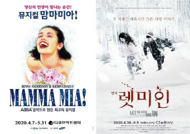 [공식] 뮤지컬 '맘마미아!'·연극 '렛미인' 공연 취소...코로나19 여파