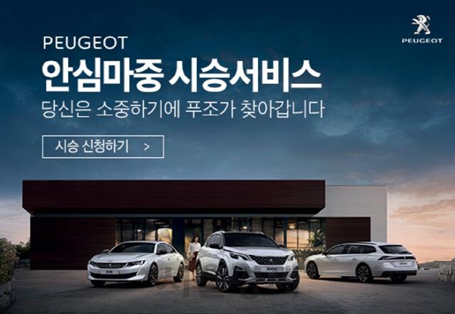 영업사원이 시승차량 배달…'푸조 안심 마중' 이벤트