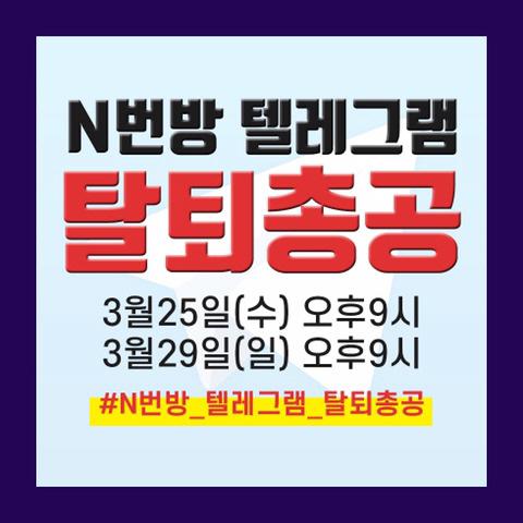 '텔레그램은 n번방 수사에 협조하라' 분노한 네티즌 '탈퇴 총공' 벌인다