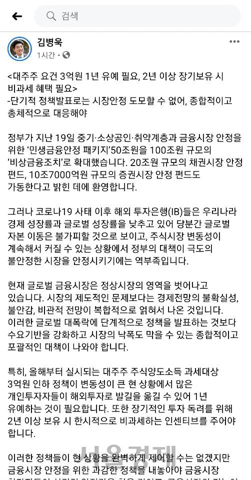 """김병욱 """"대주주 요건 3억원 적용, 1년 유예해야'"""