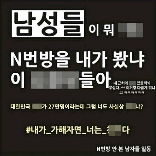 'n번방 내가 봤냐' 뮤지컬 배우 김유빈, 망언 뭇매…'홧김에 저지른 글' 급사과