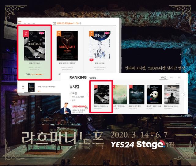 뮤지컬 '라흐마니노프' 티켓 오픈 동시에 예매율 1위 석권