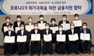 '코로나 위기극복' 금융지원 협약