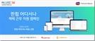 """한컴, """"재택근무 지원""""…한글·워드 등 SW 최대 2개월간 무료"""