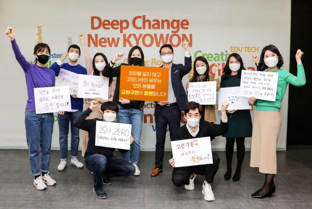 [사진]서울경제 코로나19 극복, 우리가 함께 합니다 교원 '희망 잃지 말고 끝까지'