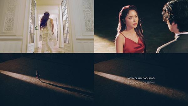 홍진영, 신곡 첫 번째 티저 영상 공개