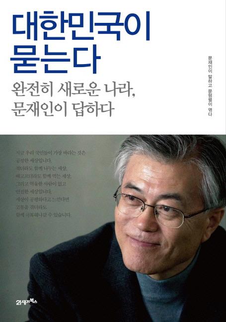 [공직자 재산공개]文 대통령 '저서 저작권' 강경화 '세일링 요트'...이색재산 신고에 '눈길'