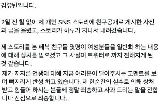 '뼈저리게 반성했다'는 김유빈, n번방 용의자 신상공개 청원 올리고 SNS 비공개로