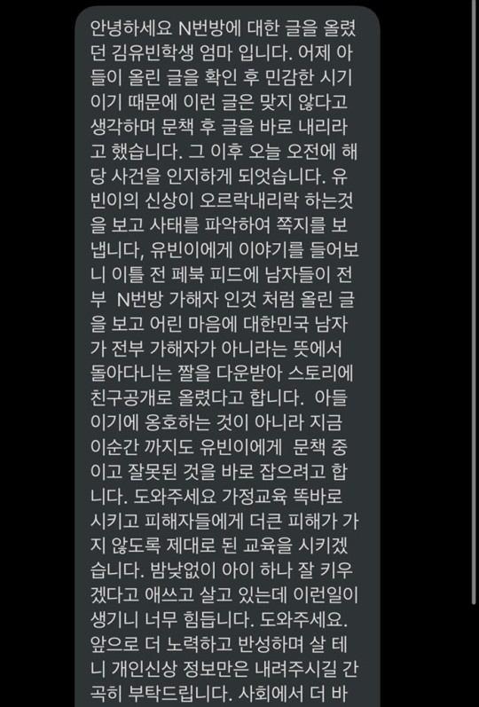 '내가 N번방 봤냐' 김유빈 부적절 발언 논란에…부모 '어린 나이 실수' 사과(종합)