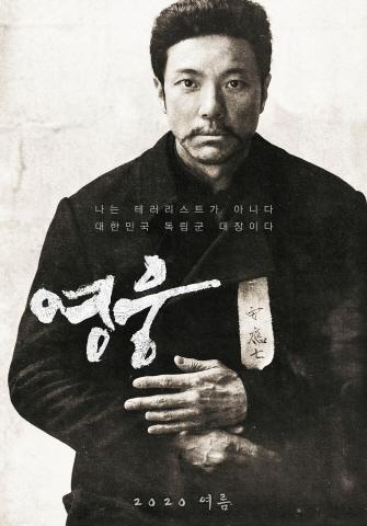 오늘 안중근 서거 110주년…올여름 대작 영화 '영웅'으로 만난다