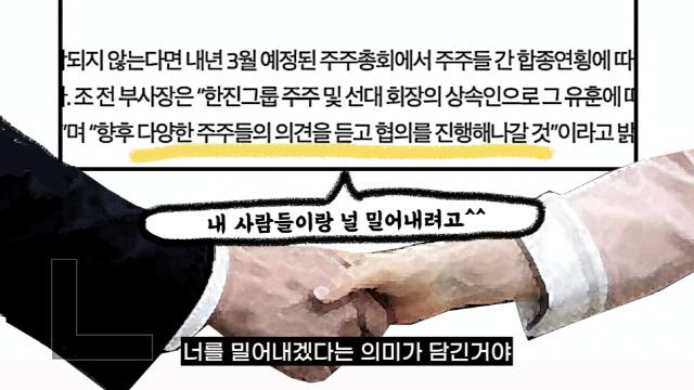 [영상] 대한항공 한진家 '남매의 난'...조원태 재선임 돼도 끝나지 않는 이유(썸오리지널스)