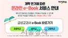 금성출판사, 초중고 교과서 전자책 무료 제공