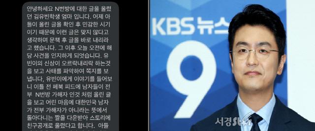 [SE★초점]김유빈·박지윤 '실언'에 가족에 튀는 불똥…네티즌 분노 심상치 않다