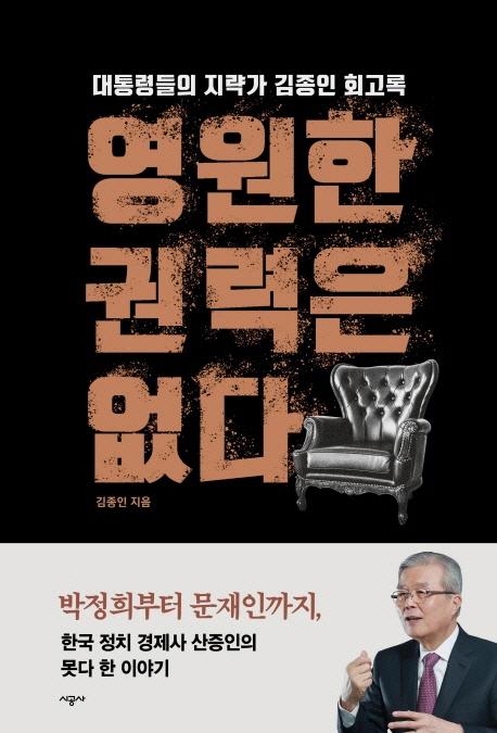 [영원한 권력은 없다] 통합당 손잡은 김종인 회고록