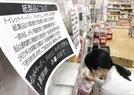 """""""코로나 폭발적 확산 우려"""" 日 도쿄 지사 한마디에 '라면·통조림' 사재기 '난리통'"""
