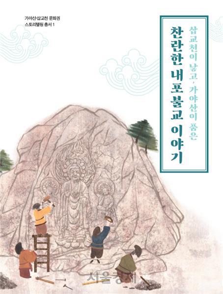 충남역사문화연구원, '찬란한 내포불교이야기' 발간