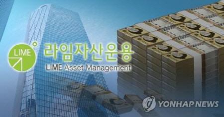 검찰, 라임사태 연루 신한금투 전 임원에 구속영장