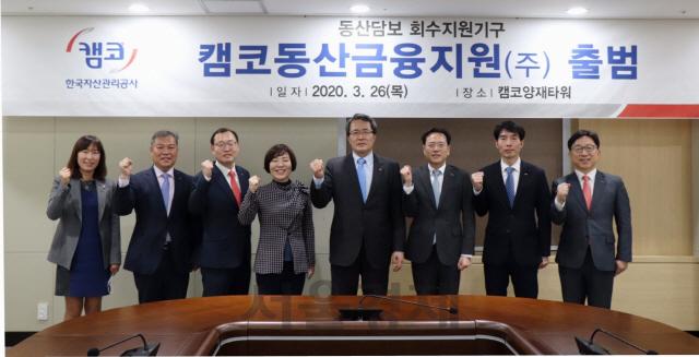 캠코, 동산금융 활성화 위한 '캠코동산금융지원' 출범