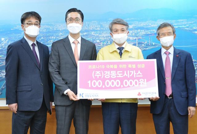 경동도시가스, 코로나19 극복 성금 1억원 전달