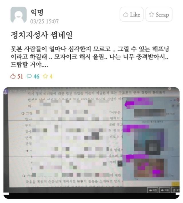 온라인 수업 화면에 '음란물' 노출한 교수…한국외대 '강의에서 배제'