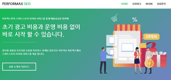 퍼포맥스,  네이버 스마트스토어 최적화 서비스 '텔아스(Tellus)' 론칭