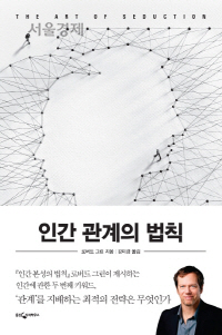 [화제의 책] 인간관계 주도하려면 매력을 발산하라