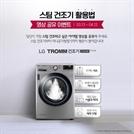 LG전자, '트롬 건조기 스팀' 활용법 영상 공유 이벤트 진행