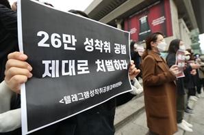 """""""故구하라 재판 이어 n번방 사건 맡은 오덕식 판사 빼달라"""" 靑 국민청원"""