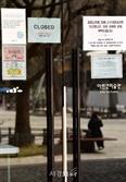 '코로나19' 여파로 예술계 임시 휴업