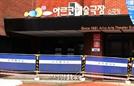 아르코 예술극장, '29회 신춘문예단막극전' 코로나19로 취소