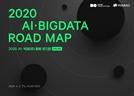 에이모, 네이버 비즈니스 플랫폼과 함께 '2020 AI, 빅데이터 활용 로드맵' 웨비나 개최