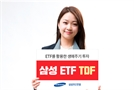 삼성자산운용, 생애주기 맞춰 ETF 투자하는 TDF 출시