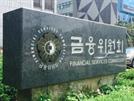 """금융위 """"31일까지 3조원 규모 CP·전단채·회사채 매입"""""""